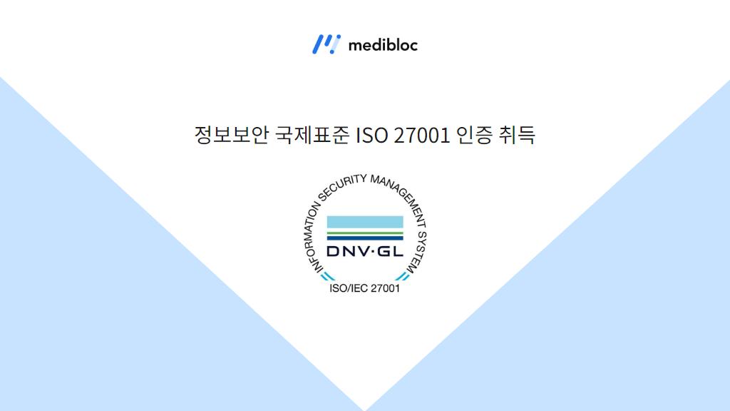 메디블록 ISO27001 인증 취득