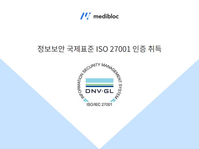 메디블록, 정보보안 국제표준 'ISO 27001' 인증 취득