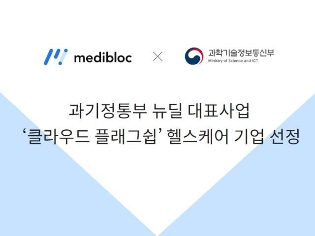 메디블록, 과기정통부 뉴딜 대표 사업 '클라우드 플래그쉽' 헬스케어 기업 선정
