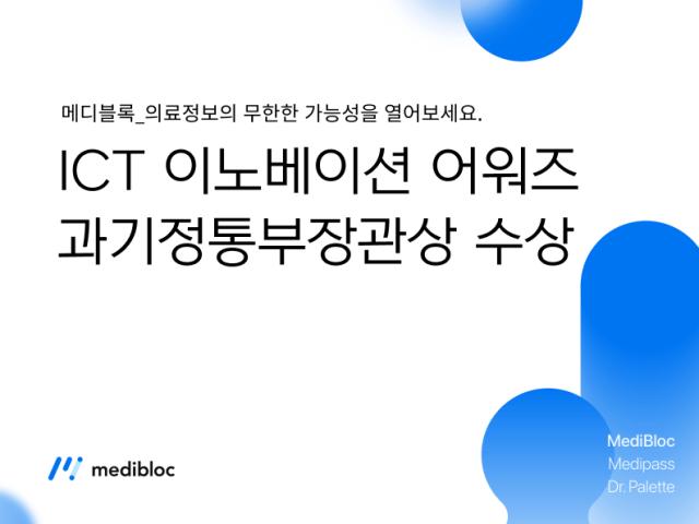 메디블록, 2020 대한민국 ICT 이노베이션 어워즈 과기정통부장관상 수상