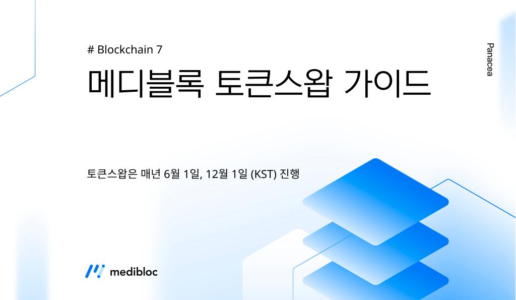 [최신] 메디블록 토큰스왑 가이드