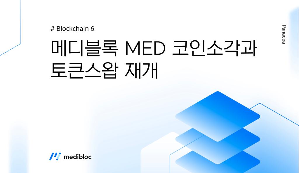 메디블록 코인호재