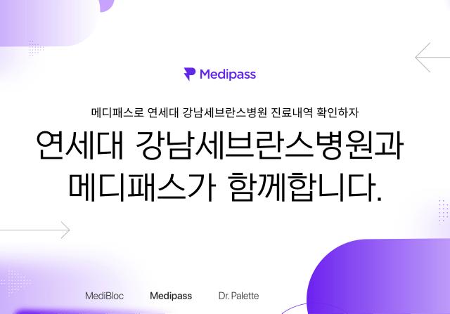 메디패스, 연세대 강남세브란스병원 연동 완료