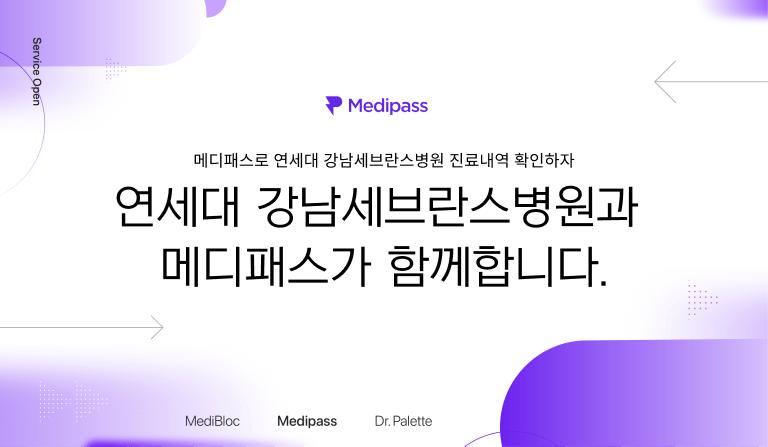 메디패스 연동병원