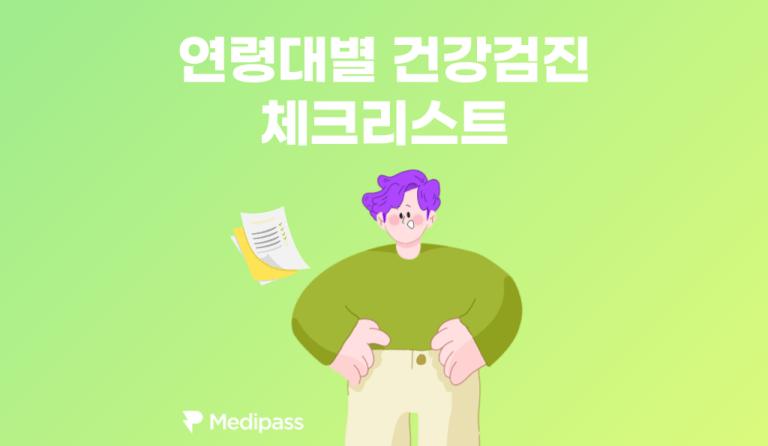 연령별 필수 건강검진 항목