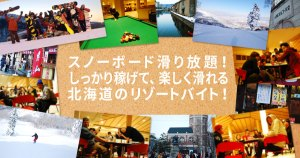 スノーボード滑り放題!しっかり稼げて、楽しく滑れる北海道のリゾートバイト!