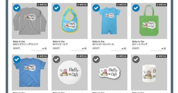 SUZURI(スズリ)のユーザー登録&販売方法
