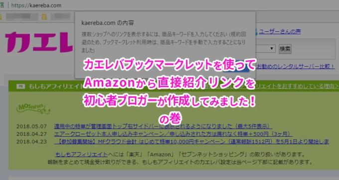 カエレバブックマークレットを使ってAmazonから直接紹介リンクを初心者ブロガーが作成してみました!の巻