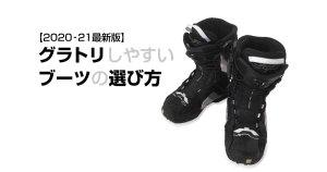 グラトリしやすいブーツの選び方【2020-21最新版】