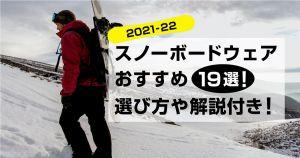 【21-22】スノーボードウェアおすすめ19選!選び方や解説付き!