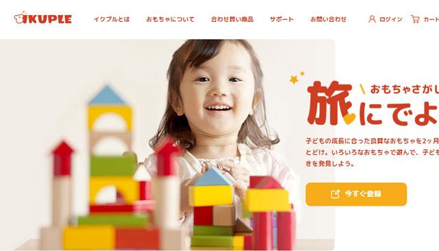 知育おもちゃのサブスク IKUPLE(イクプル)