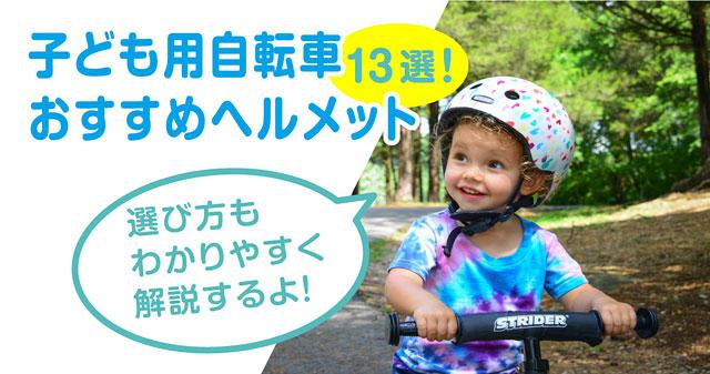 子ども用自転車おすすめヘルメット13選!選び方もわかりやすく解説