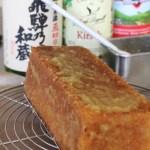 柚子のパウンドケーキ イル・プルー・シュル・ラ・セーヌ