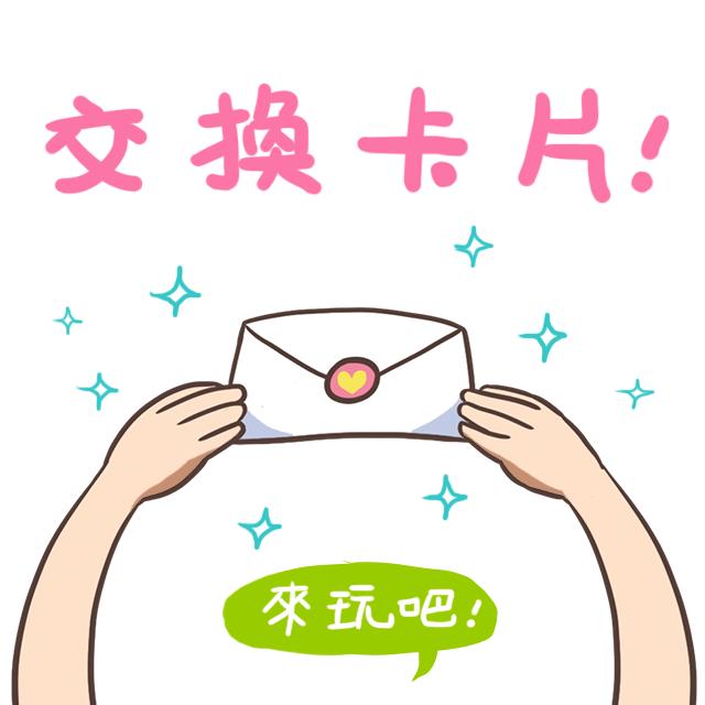 活動:綜合口味交換卡片/2013