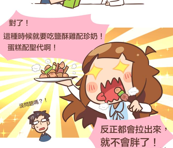 腸胃炎QQ