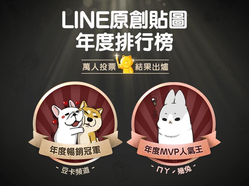 LINE 原創貼圖2015年度銷售Top 5(轉貼新聞稿)