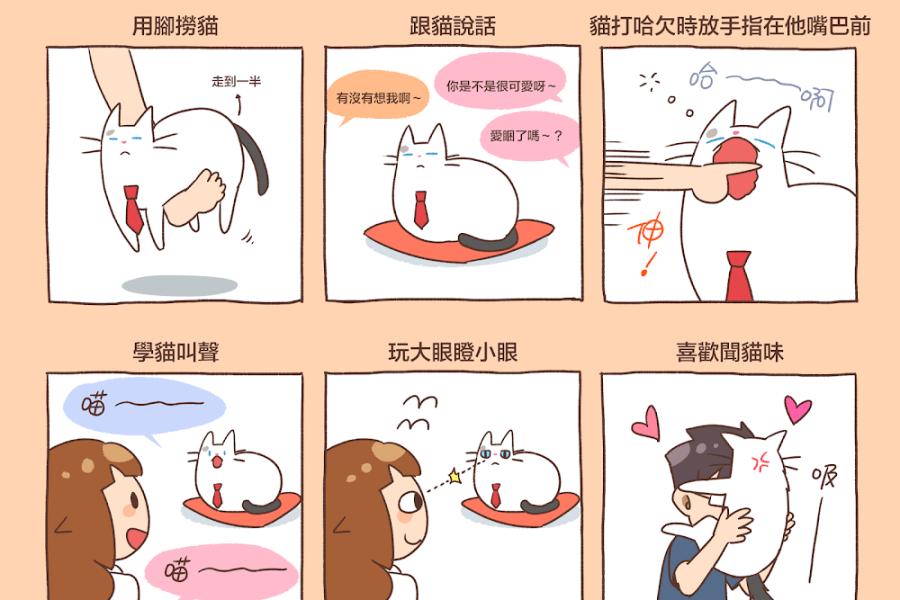 貓奴的六大怪癖