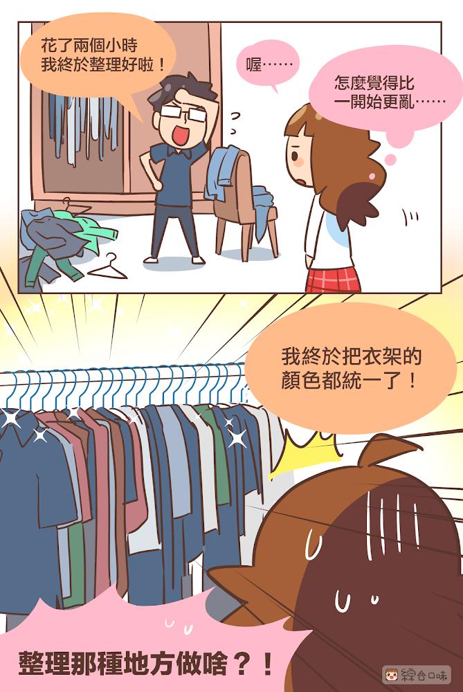 對衣櫥的「某個東西」莫名其妙龜毛