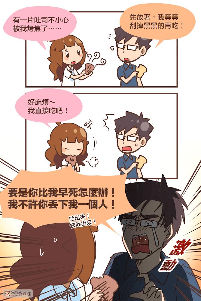 不能吃烤焦的食物啊啊!