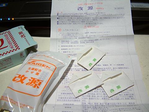 改源は紙包の薬
