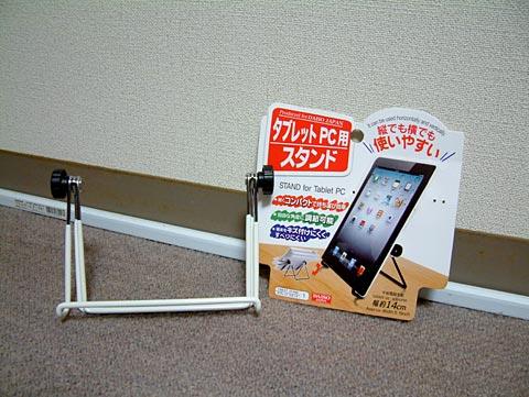 ダイソーで買ったタブレット・PC用スタンド