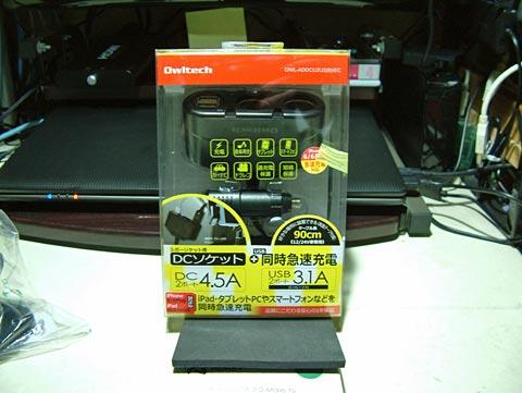 オウルテックの2連シガー+USB電源