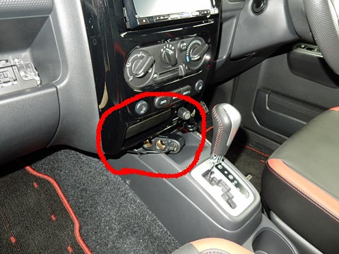 2連シガー&USBはここに設置!