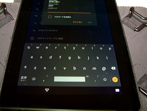 Fireタブレットのソフトキーボードって、こんな感じ~