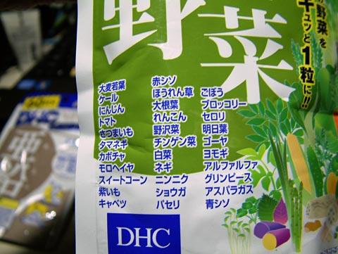 パーフェクト野菜。32種類の野菜をギュッと1粒に!