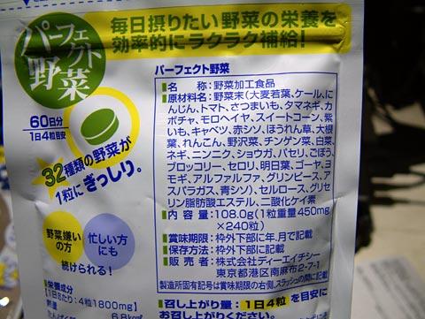 野菜加工食品。つまりはサプリメントw