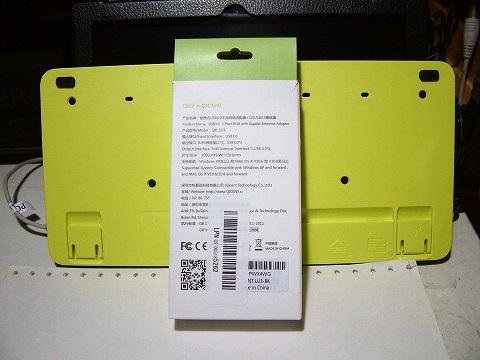 箱の底面はこんな感じ。チャッキチャキの中国語w