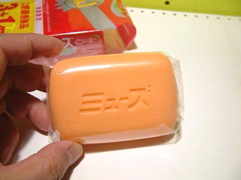 中身はこんな感じ。オレンジ色の石鹸~