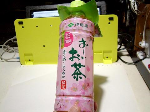 伊藤園の「お~ぃお茶 桜満開ボトル」でございますw