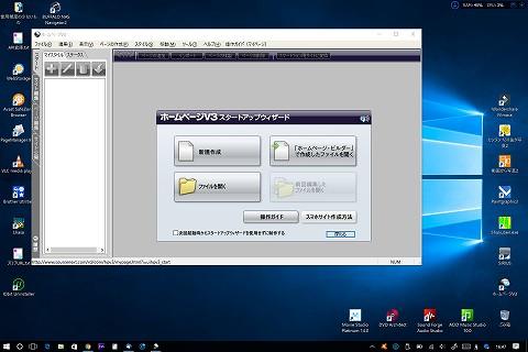 ホームページ作成・管理ソフトの「ホームページV3」。
