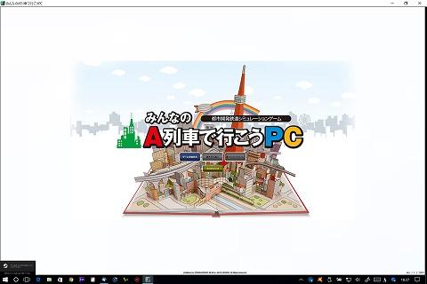 「みんなのA列車で行こうPC」起動画面w