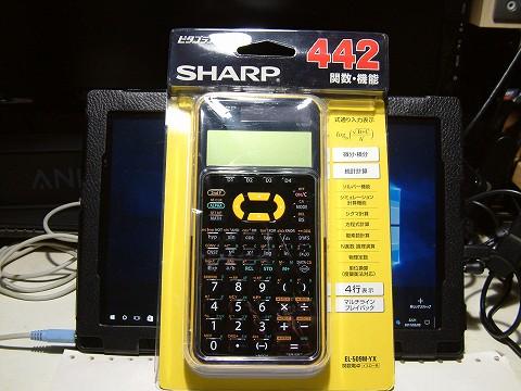 シャープの関数電卓。ピタゴラス EL-509Mでございます。