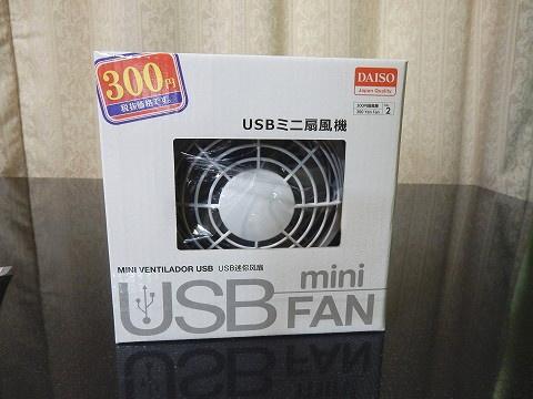 USBミニ扇風機。これも300円+税!