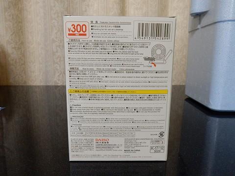 箱の裏に、簡単な説明・注意事項が書かれています。