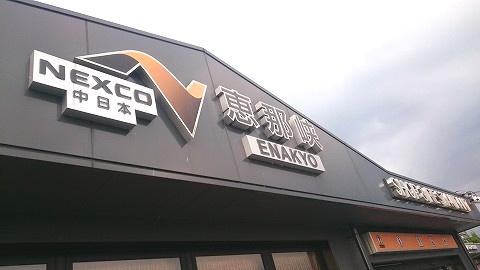 中央自動車道の恵那峡SAで車中泊!