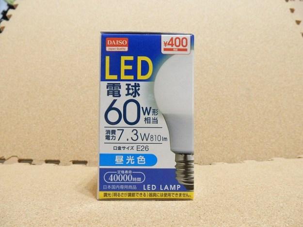 ダイソーで400円!明るさ60w相当のLED電球でございます。