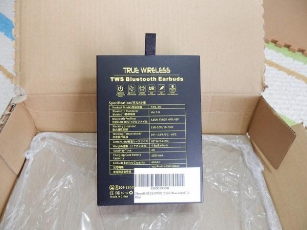 箱の背面に主な仕様が書かれています。