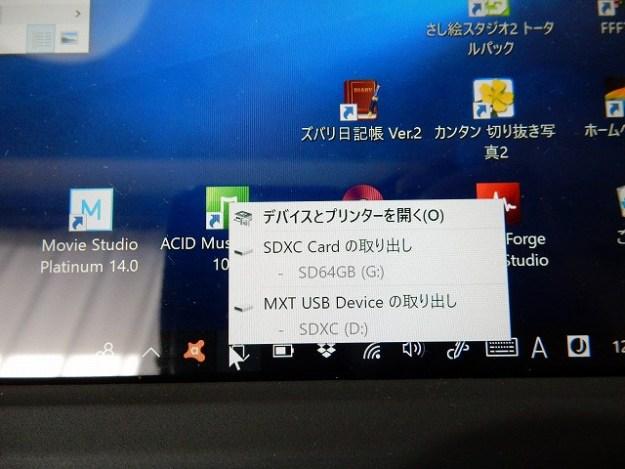 USBドライブとして、ちゃんと認識されています。