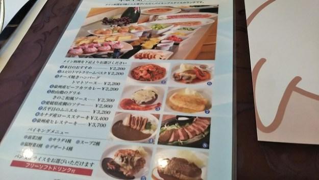 今治国際ホテル内のレストラン「La Sial」のランチメニュー