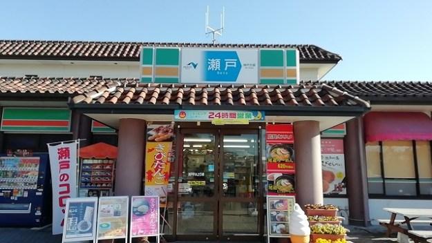 午前10時、瀬戸PAに到着でございます。