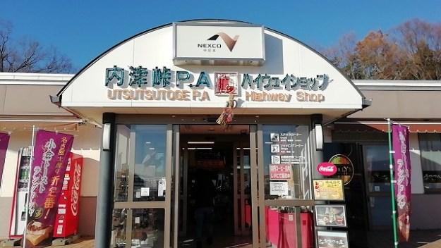 15時20分中央自動車道内津峠PAに到着。