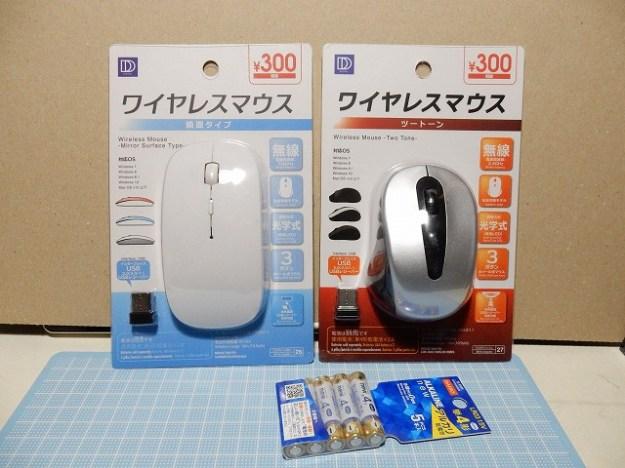 ワイヤレスマウス、2種類買ってきたw