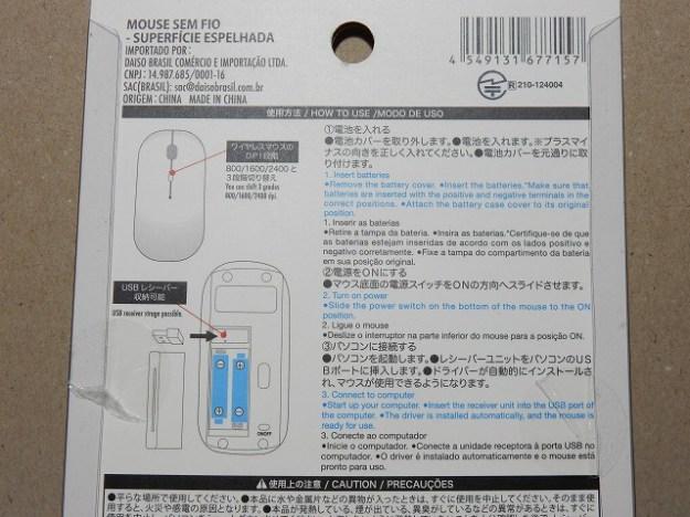 電池の入れ方とか、簡単な説明が書かれています。