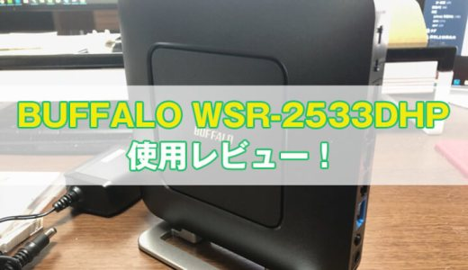 【レビュー】無線LANルーターを「BUFFALO WSR-2533DHP」に変えたら電波状況が改善した!