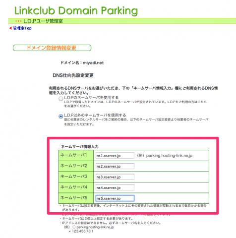 リンククラブ・ドメインパーキング-3