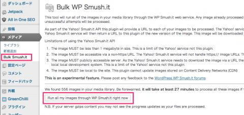 Bulk_Smush.it_‹_餃子マナー_—_WordPress_と_テキストのインポート_-__history%20_1_.csv_-2 0.08.48